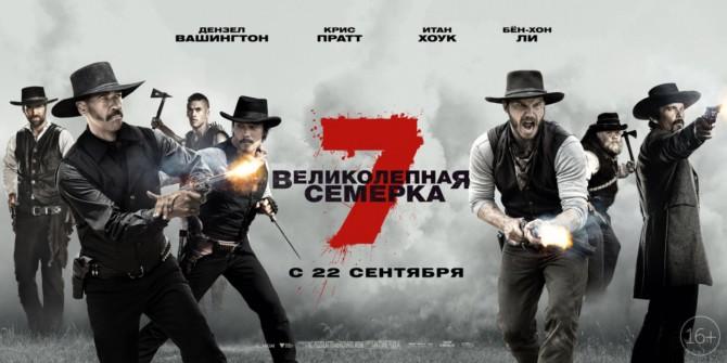 7 homens e um destino 2 dublado