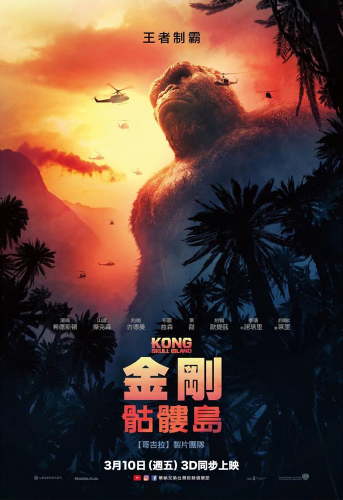 kong_skull_island_posterint.jpg