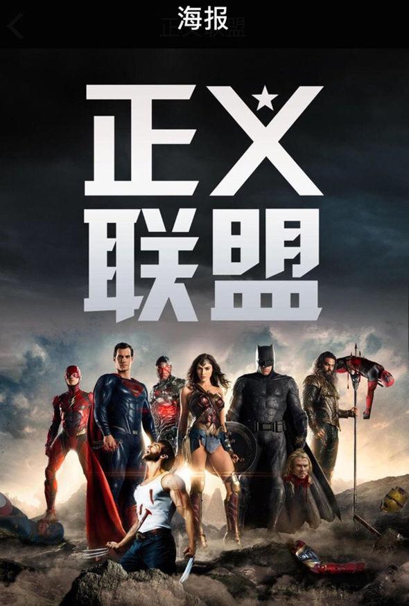 Pôster chinês de Liga da Justiça.