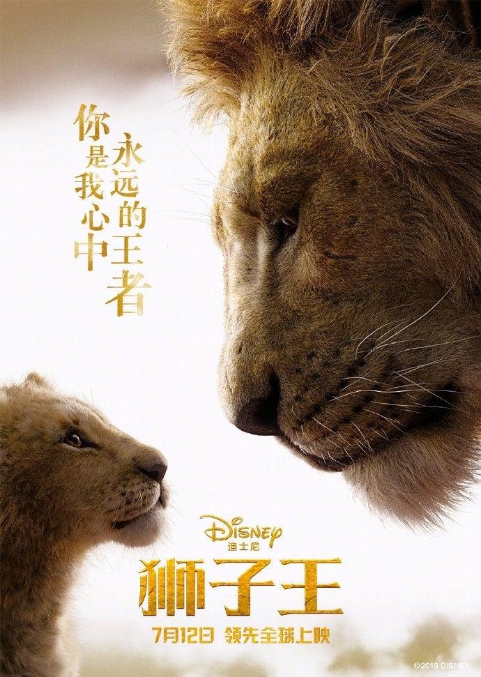 lion-king-chinese-poster-2-1175385.jpeg