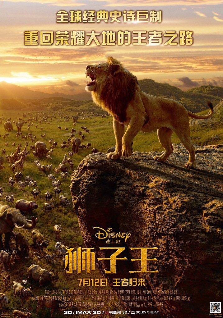 the-lion-king-poster.jpg